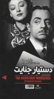 دستیار جنایت/مردی به نام اسپید