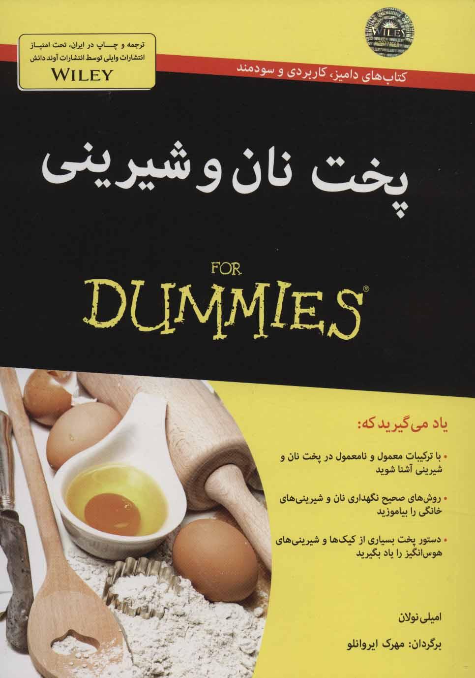 کتاب های دامیز (پخت نان و شیرینی)