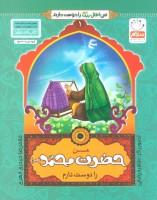من اهل بیت (ع) را دوست دارم 1 (من حضرت محمد (ص) را دوست دارم)،(گلاسه)
