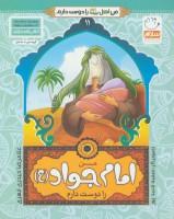 من اهل بیت (ع) را دوست دارم11 (من امام جواد (ع) را دوست دارم