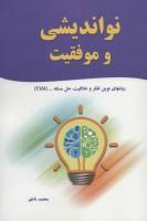 نواندیشی و موفقیت (روش های نوین تفکر و خلاقیت،حل مسئله… (TSM))