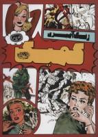 کمیک:رنگ آمیزی (کافه نقاشی31)،(انگلیسی)،(تک زبانه)