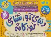 کیف قاصدک دنیای آواشناسی کودکانه (کتاب کار کودک)،(6جلدی،باجعبه)