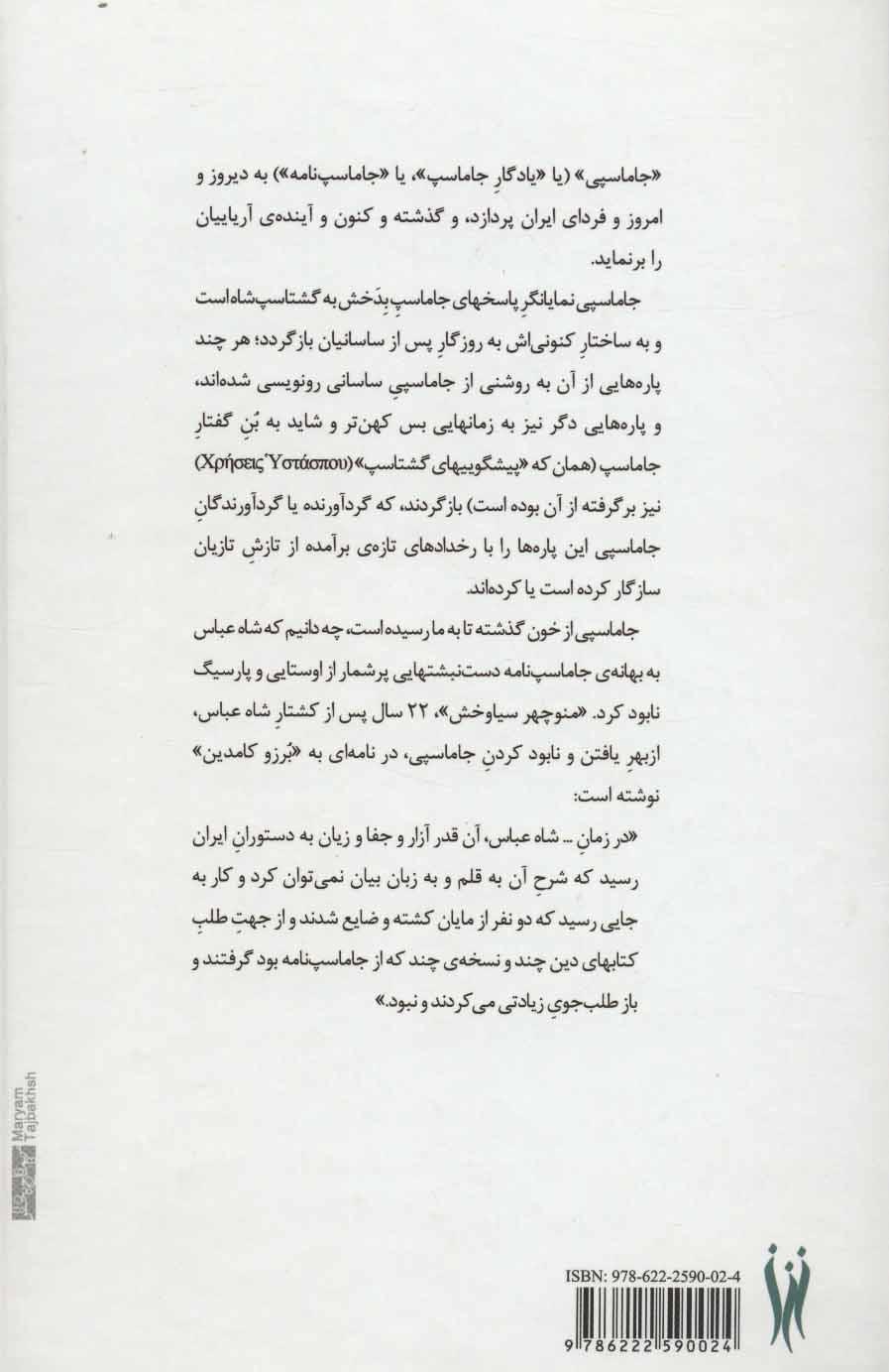 جاماسپی (گزارش پارسیگ (پهلوی) یادگار جاماسپ/جاماسپ نامه)،(خردنامک 4)،(2زبانه)