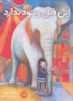 این فیل وجود ندارد (گلاسه)