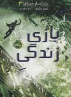شکارچیان مجازی 3 (بازی زندگی)