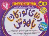 کیف قاصدک دنیای کودکان باهوش (یاد بگیریم فکر کنیم)،(7جلدی،باجعبه)