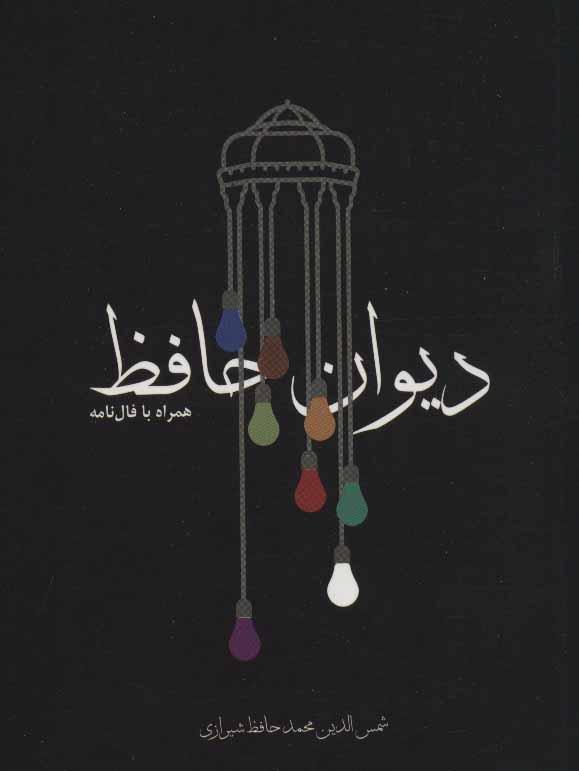 دیوان حافظ همراه با فال نامه