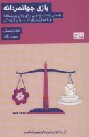 بازی جوانمردانه (راه حلی جذاب و نوین برای زنان پرمشغله و راهکاری برای لذت بردن از زندگی)