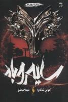 سایه روباه 1 (سایه روباه)