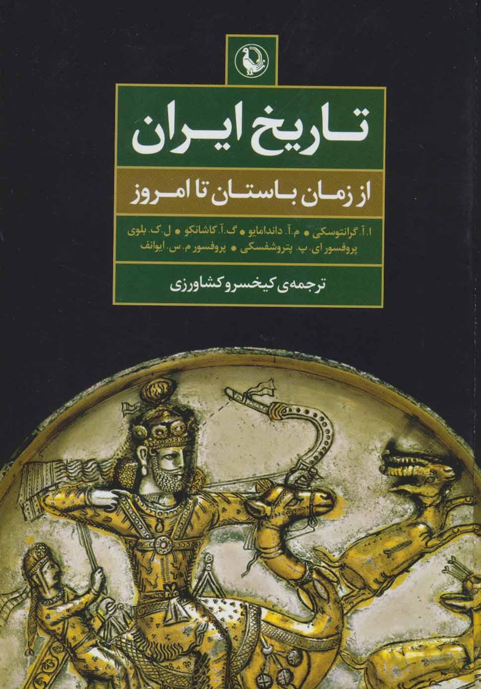 تاریخ ایران (از زمان باستان تا امروز)