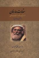 مقامات عارفان (هزار و یک مقام از مقامات عارفان)،(مشرب الارواح)