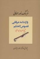 فرهنگ نامه عرفانی (واژه نامه عرفانی فصوص الحکم)