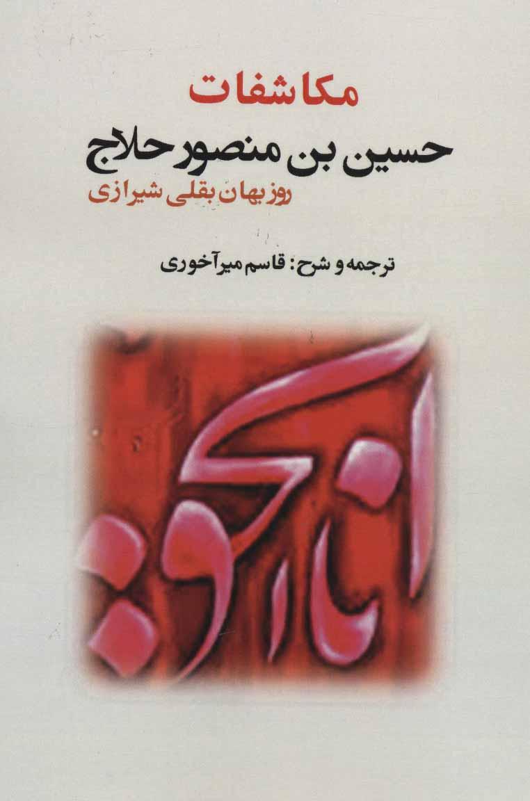 مکاشفات حسین بن منصور حلاج
