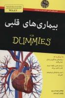 کتاب های دامیز (بیماری های قلبی)