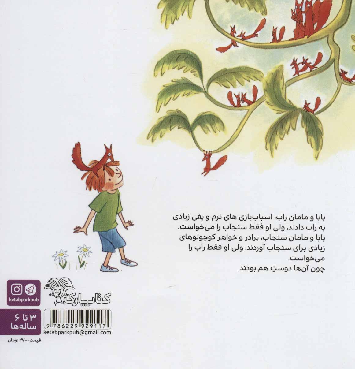 قصه های رنگین کمان 5 (راب و سنجاب)