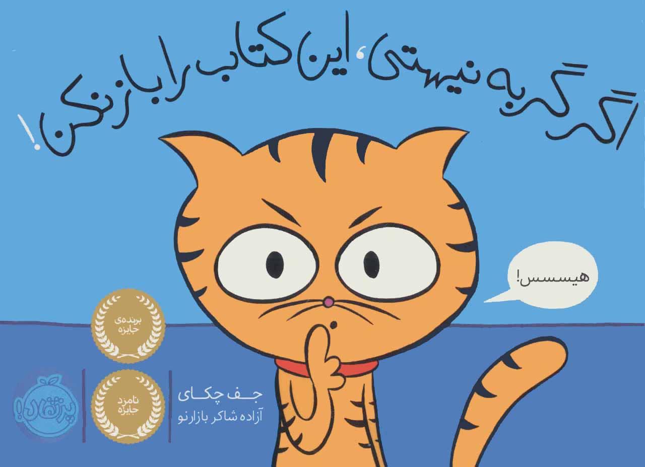 اگر گربه نیستی،این کتاب را باز نکن! (گلاسه)