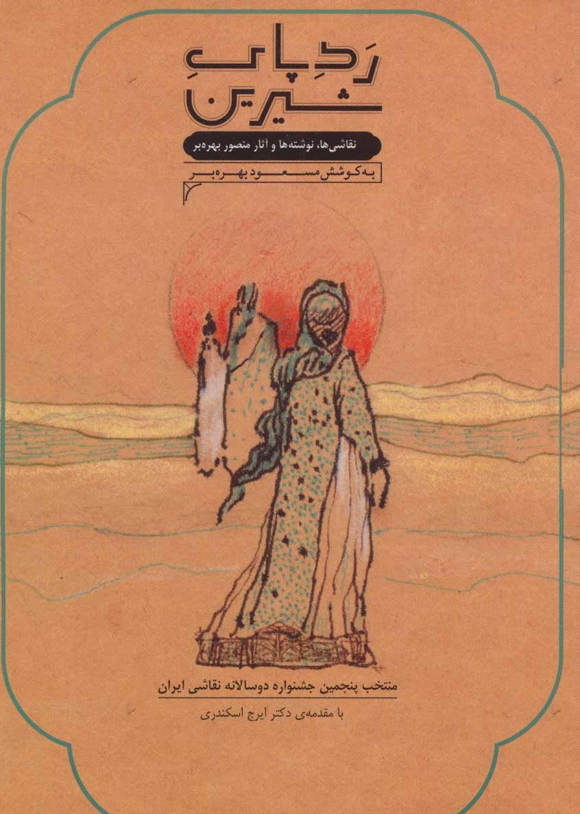رد پای شیرین (نقاشی ها،نوشته ها و آثار منصور بهره بر)،(گلاسه)