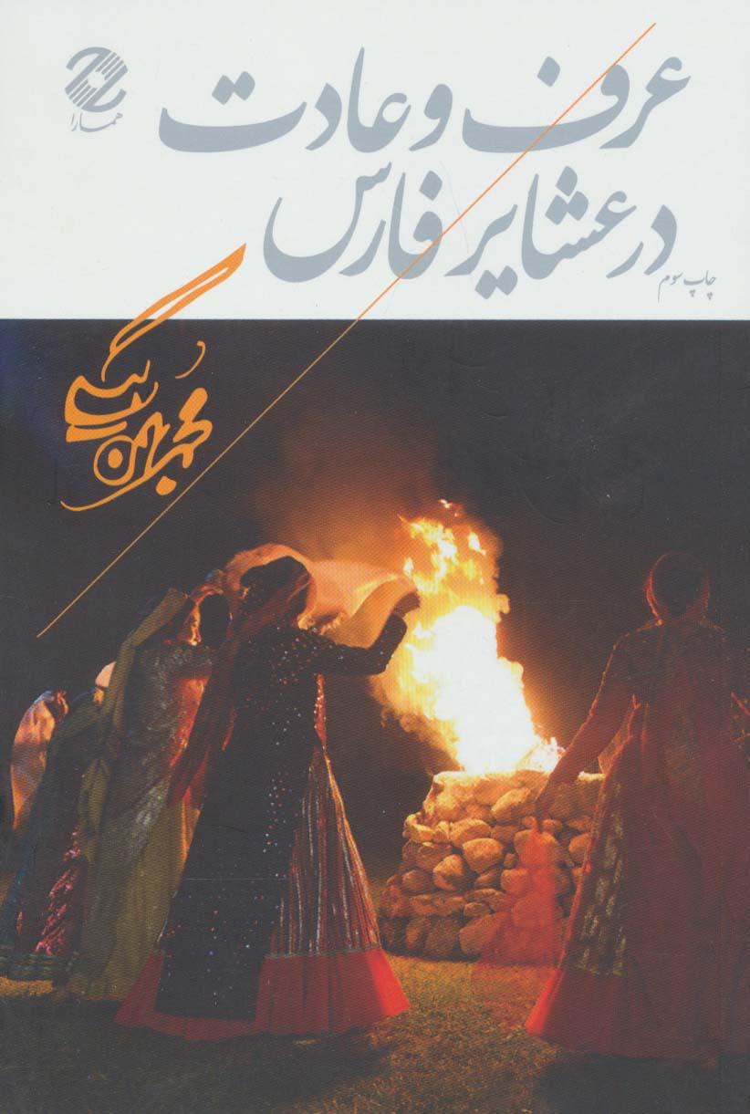 عرف و عادت در عشایر فارس