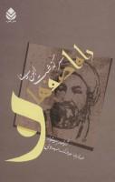 راه اصفهان (سرگذشت ابن سینا)