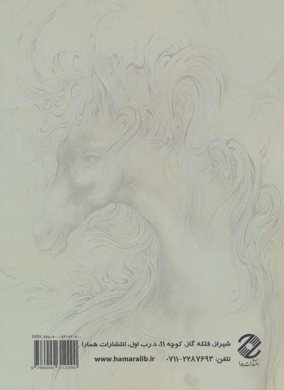 فرسنامه (اسب نامه)،درباره ی شیوه های شناخت،پرورش و تیمار اسب))