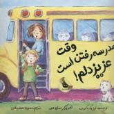 وقت مدرسه رفتن است عزیز دلم! (گلاسه)