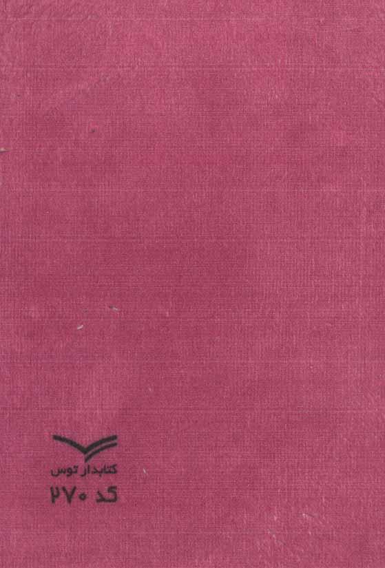 دفتر یادداشت خط دار مخملی (کد 270)