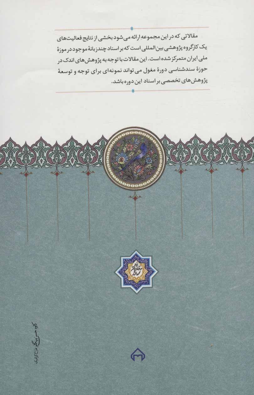 جستارهایی درباره سندشناسی دوره مغول