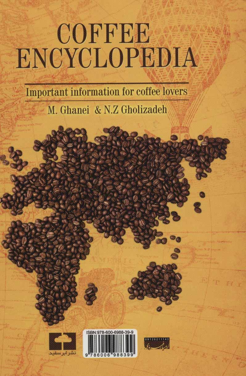دایره المعارف قهوه (اطلاعات مهم برای دوستداران قهوه)