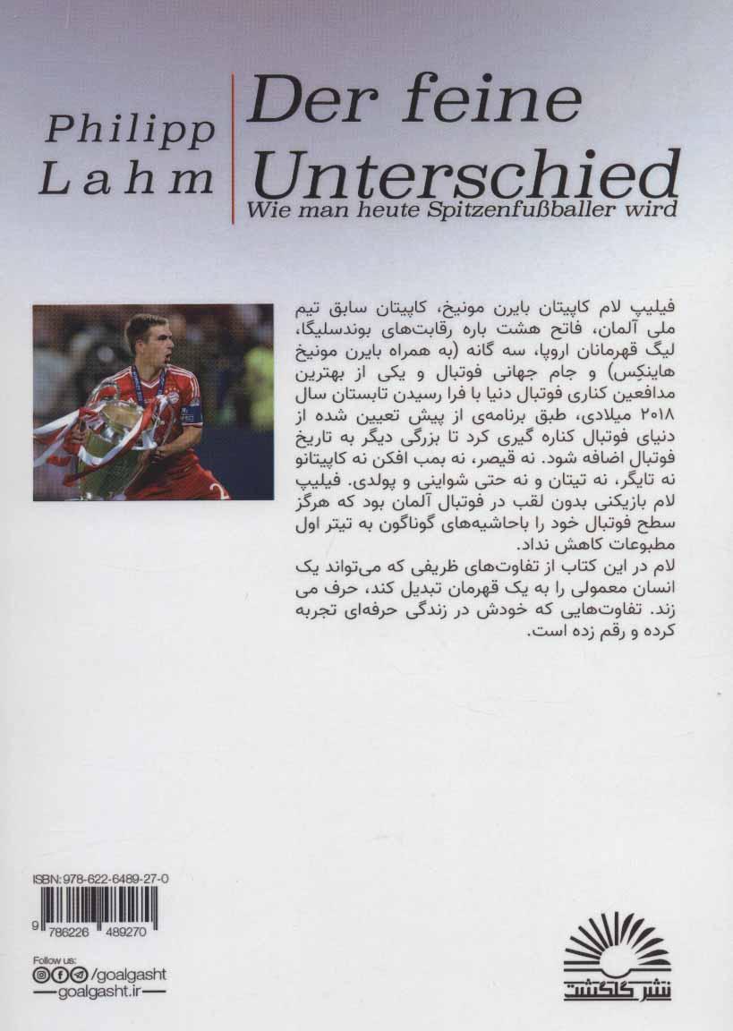 فیلیپ لام:تفاوت ظریف (چگونه می توان در فوتبال مدرن به بازیکن بزرگی تبدیل شد)
