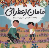 مامان زعفرانی (ایران من)،(گلاسه)