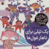 یک تپلی برای ناهار غول ها (بهترین نویسندگان ایران)،(گلاسه)