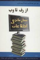سازماندهی اطلاعات از رف تا وب 2 (سازماندهی منابع دیجیتال)