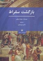 بازگشت سقراط (فلسفه ی یونانی)