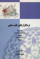 نرم افزارهای علم سنجی HIST CITE،PUBLISH OR PERISH،PAJAK،VOS VIEWER،VISONE