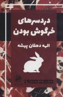 نمایشنامه نوجوان 4 (دردسرهای خرگوش بودن)