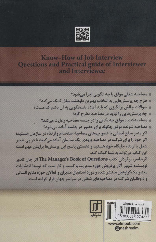 فوت و فن مصاحبه شغلی و استخدامی (مجموعه پرسش ها و راهنمای عملی مصاحبه کننده و مصاحبه شونده)