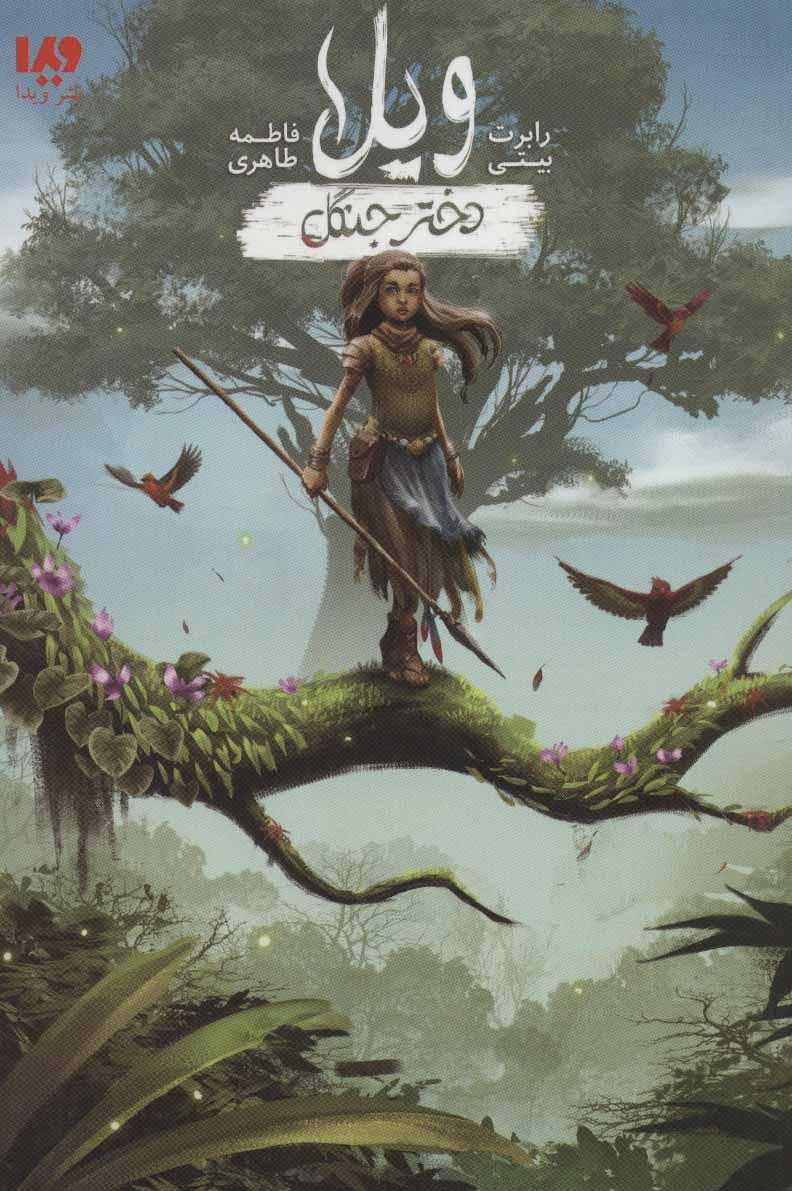 ویلا دختر جنگل