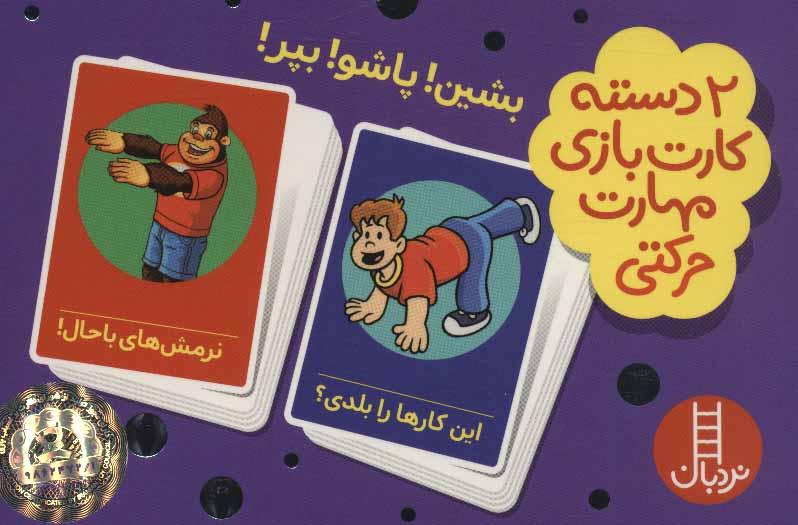 بسته 2 دسته کارت بازی مهارت حرکتی:بشین!پاشو!بپر! (گلاسه،باجعبه)