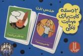 بسته 2 دسته کارت بازی مهارت زندگی:حدس بزن (باجعبه)