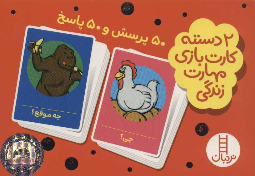 بسته 2 دسته کارت بازی مهارت زندگی:50 پرسش و 50 پاسخ (باجعبه)