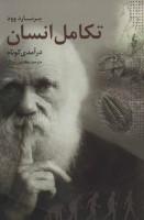 درآمدی کوتاه بر تکامل انسان