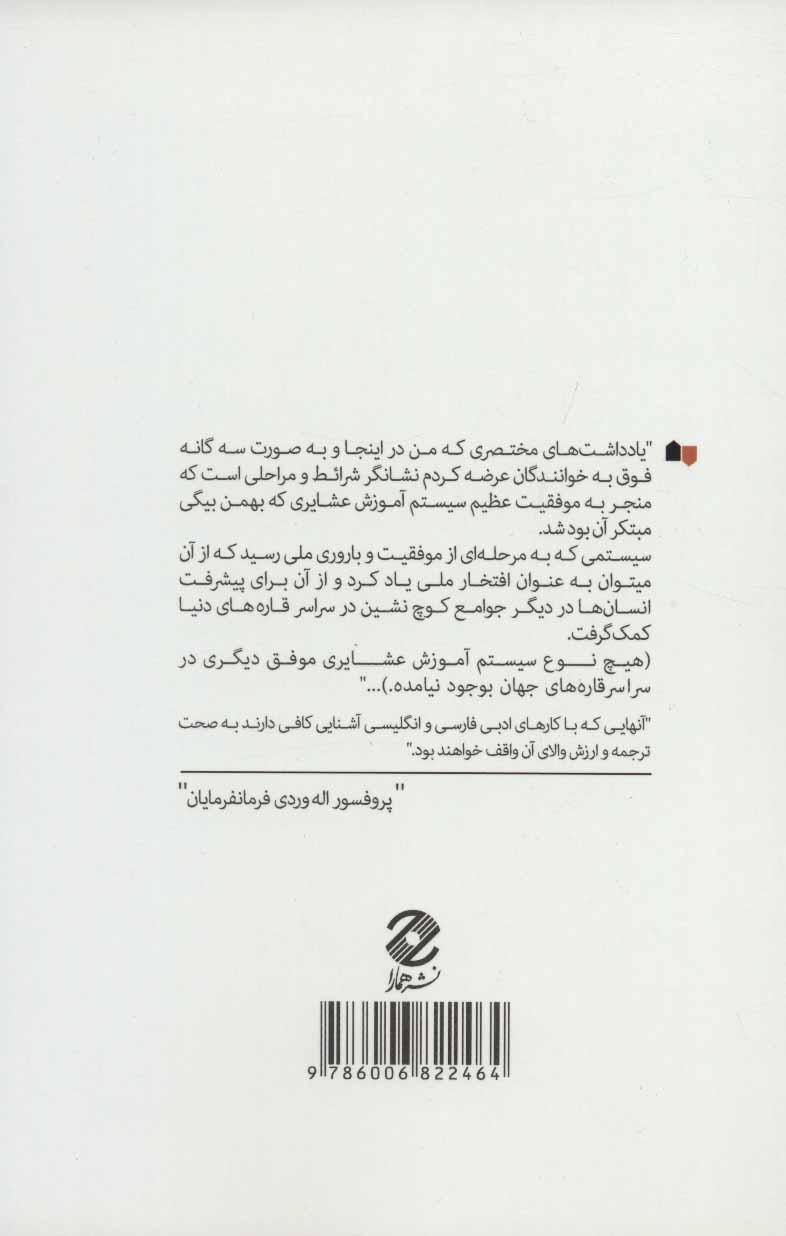 بهمن بیگی باشکوه (THE MAGNIFICANT BAHMAN BEIGI)،(2جلدی،2زبانه)