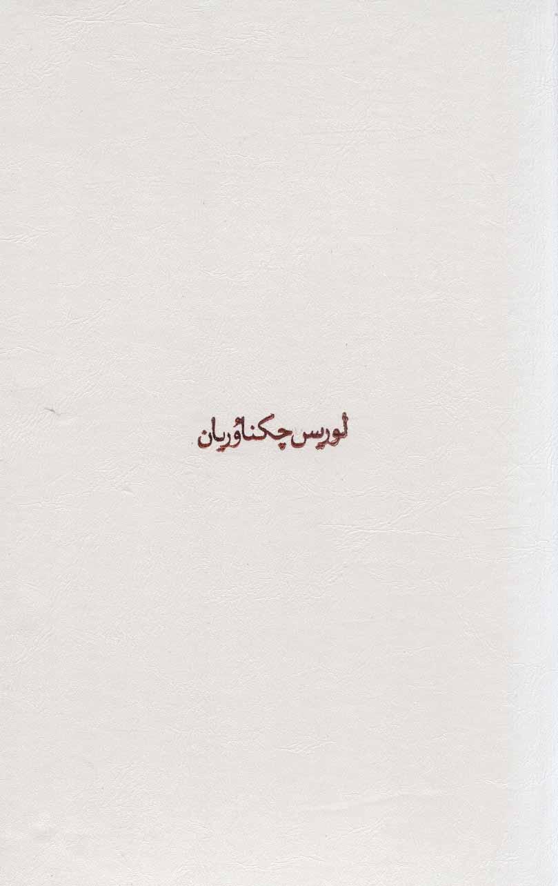 مجموعه آثار چکناوریان (5جلدی،باقاب)