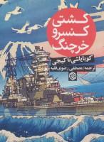 کشتی کنسرو خرچنگ (ادبیات جهان)