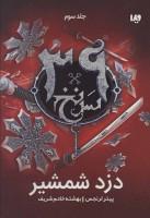 39 سرنخ 3:دزد شمشیر