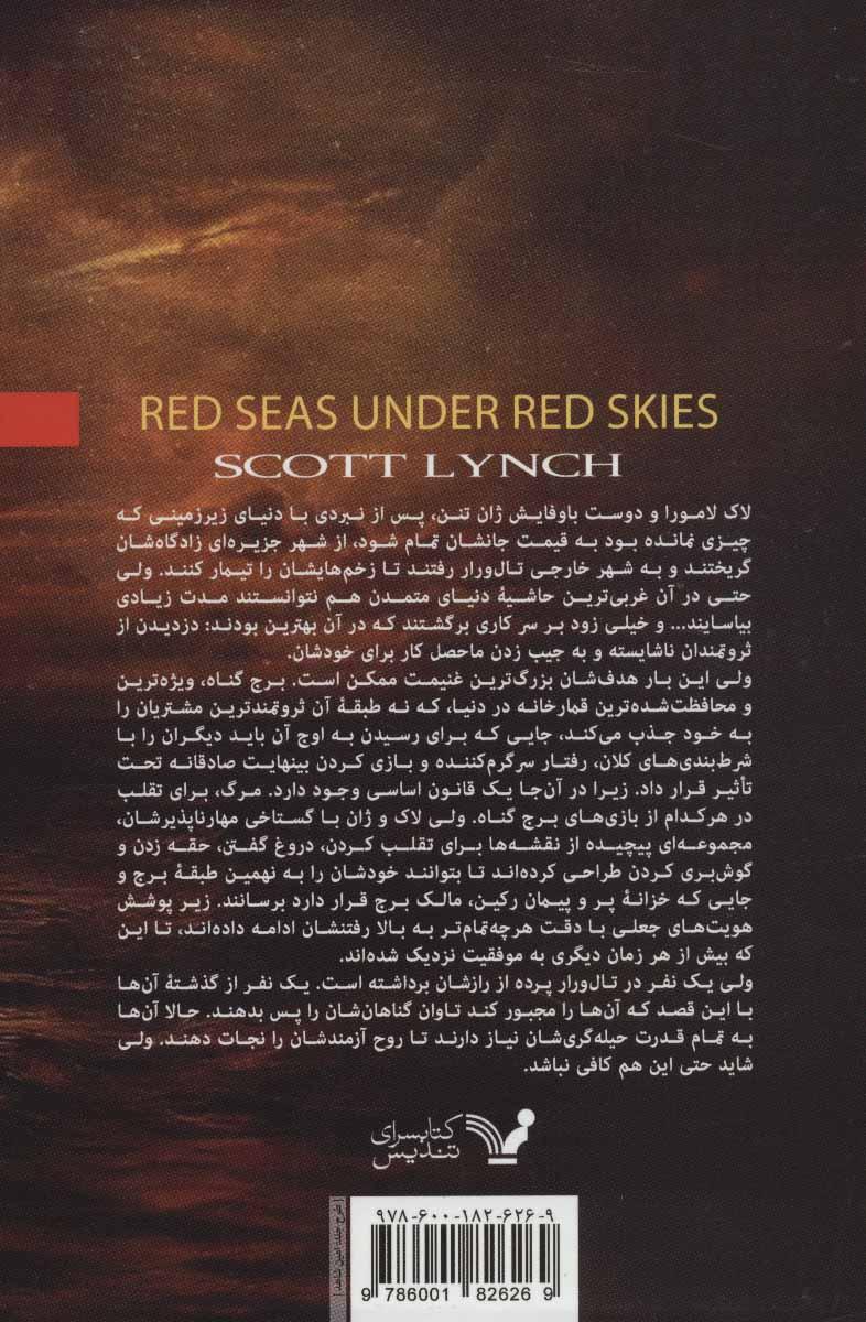 دریاهای سرخ زیر آسمان های سرخ (ماجراهای لاک لامورا 2)