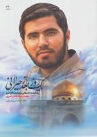 یک روز بعد از حیرانی (زندگینامه داستانی شهید مدافع حرم محمدرضا دهقان امیری)