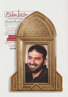 خط مقدم (روایتی داستانی و مستند از تشکیل یگان موشکی ایران)