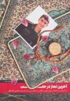 آخرین نماز در حلب (زندگی نامه و خاطرات جوان مومن انقلابی،مدافع حرم،پاسدار شهید عباس دانشگر)